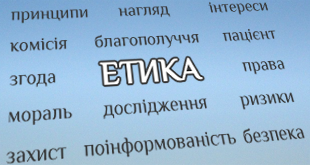 Про етику клінічних випробувань в міжнародних документах