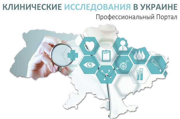 Портал клинических исследований в Украине