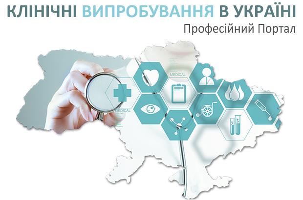 Професійний портал клінічних випробувань в Україні