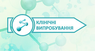 The program of patient invitations to treatment in international clinical trials in Ukraine
