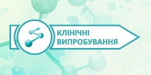 Програма запрошення пацієнтів у клінічні випробування в Україні